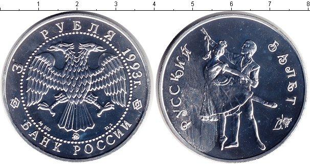 Картинка Монеты Россия 3 рубля Серебро 1993
