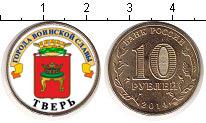 Изображение Цветные монеты Россия 10 рублей 2014  UNC-