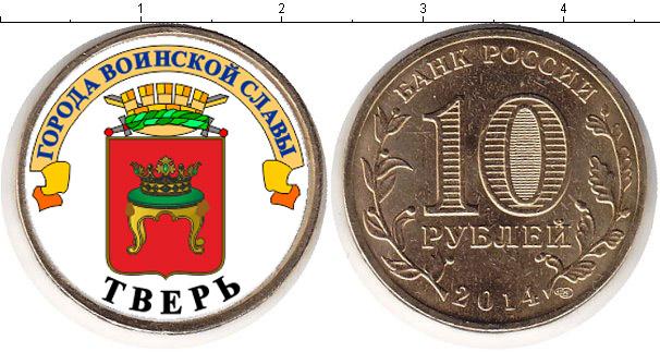 Картинка Цветные монеты Россия 10 рублей  2014