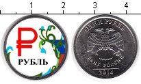 Изображение Мелочь Россия 1 рубль 2014 Медно-никель UNC- Графическое обозначе