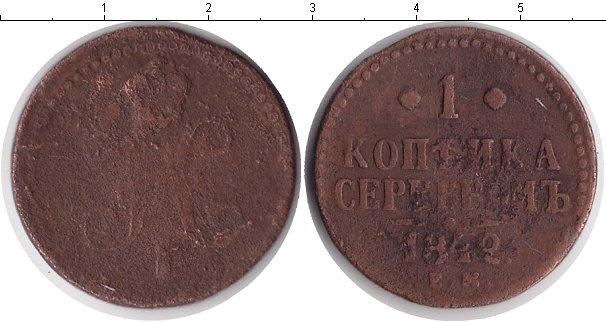 Картинка Монеты 1825 – 1855 Николай I 1 копейка Медь 1842
