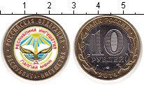 Изображение Цветные монеты Россия 10 рублей 2014 Биметалл UNC Республика Ингушетия