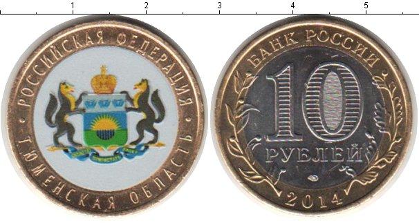 Картинка Цветные монеты Россия 10 рублей Биметалл 2014