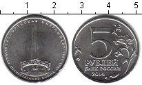 Изображение Мелочь Россия 5 рублей 2014 Медно-никель UNC-