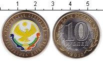Изображение Цветные монеты Россия 10 рублей 2013 Биметалл UNC- Республика Дагестан