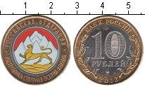 Изображение Цветные монеты Россия 10 рублей 2013 Биметалл UNC- Республика Северная