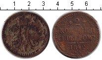 Изображение Монеты 1825 – 1855 Николай I 2 копейки 1842 Медь  ЕМ