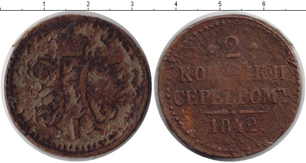 Картинка Монеты 1825 – 1855 Николай I 2 копейки Медь 1842