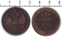 Изображение Монеты 1855 – 1881 Александр II 2 копейки 0 Медь