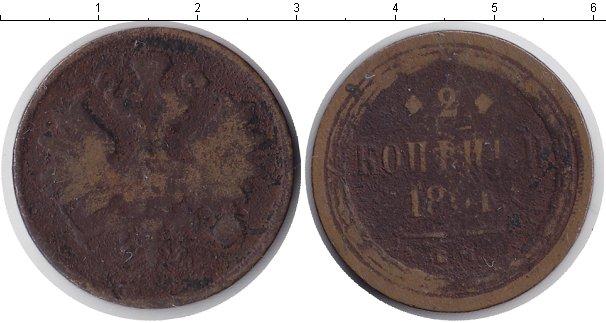 Картинка Монеты 1855 – 1881 Александр II 2 копейки Медь 0