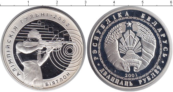 Картинка Монеты Беларусь 20 рублей Серебро 2001