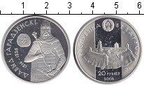 Изображение Монеты Беларусь 20 рублей 2008 Серебро UNC- Давид Гарадзинский