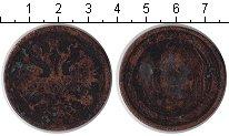 Изображение Монеты 1855 – 1881 Александр II 5 копеек 0 Медь