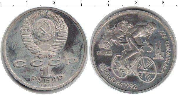 Картинка Монеты СССР 1 рубль Медно-никель 1991