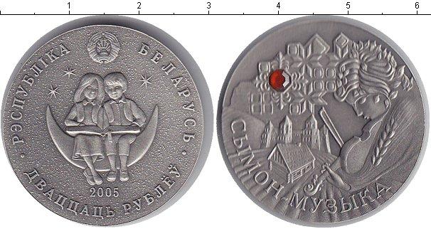 Картинка Монеты Беларусь 20 рублей Серебро 2005