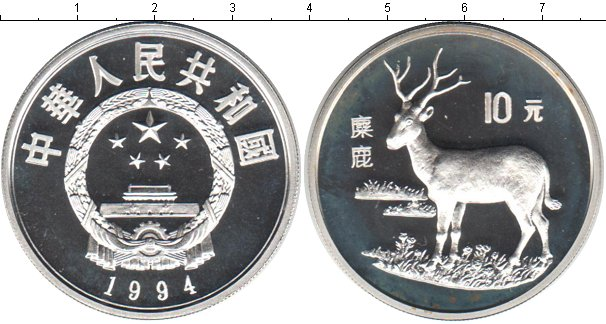 Картинка Монеты Китай 10 юань Серебро 1994