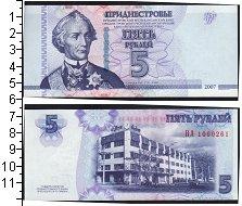 Изображение Боны Приднестровье 5 рублей 2007  Proof