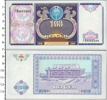 Купить в спб узбекский сум