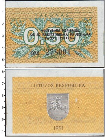 Картинка Банкноты Литва 0,5 талона  1991