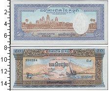Изображение Банкноты Камбоджа 50 риель 0  UNC-