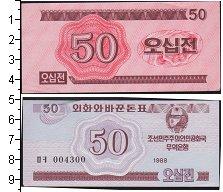 Изображение Боны Северная Корея 50 вон 1988  UNC-