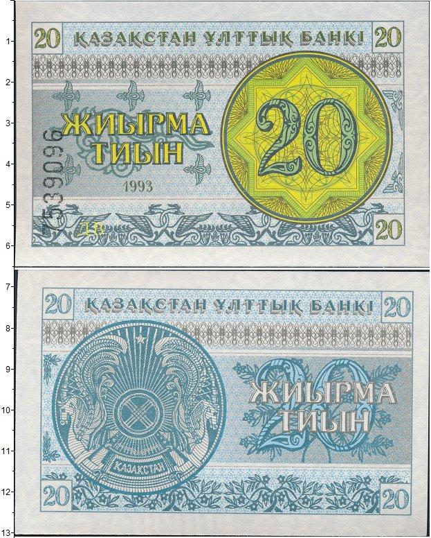 Картинка Боны Казахстан 20 тиын  1993