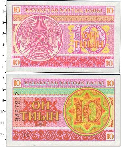 Картинка Боны Казахстан 10 тиын  1993