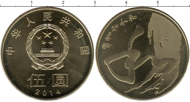 Картинка Мелочь Китай 5 юаней  2014