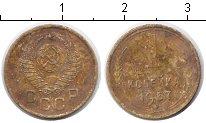 Изображение Монеты СССР 1 копейка 1957  VF