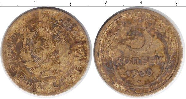 Картинка Монеты СССР 5 копеек  1930