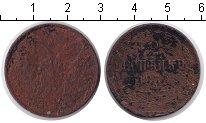 Изображение Монеты 1855 – 1881 Александр II 2 копейки 1852 Медь