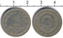 Изображение Барахолка Югославия 1 динар 1965