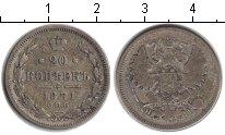 Изображение Монеты 1855 – 1881 Александр II 20 копеек 1871 Серебро  СПБ HI