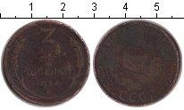 Изображение Монеты СССР 3 копейки 1924 Медь VF Пролетарий всех стра