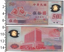 Изображение Боны Тайвань 50 юаней 1990  UNC- 50-летие Тайваня