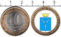 Изображение Цветные монеты Россия 10 рублей 2014 Биметалл UNC Саратовская область