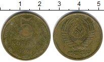 Изображение Дешевые монеты СССР 5 копеек 1961 Медь XF