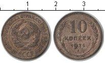 Изображение Монеты СССР 10 копеек 1925 Серебро VF <br>&nbsp;