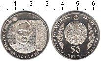 Изображение Мелочь Казахстан 50 тенге 2014 Медно-никель UNC- Чокан