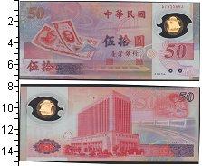 Изображение Боны Тайвань 50 юаней 0  UNC-