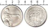 Изображение Монеты Таиланд 150 бат 1977 Серебро UNC