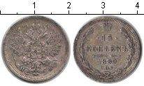 Изображение Монеты 1855 – 1881 Александр II 15 копеек 1880 Серебро VF
