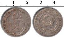 Изображение Монеты СССР 20 копеек 1932 Медно-никель