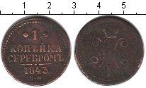 Изображение Монеты 1825 – 1855 Николай I 1 копейка 1843 Медь  ЕМ