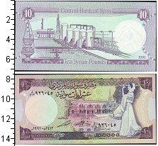 Изображение Боны Сирия 10 фунтов 1991