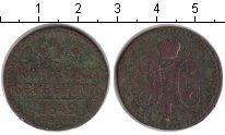 Изображение Монеты 1825 – 1855 Николай I 1 копейка 1842 Медь VF
