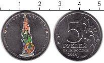Изображение Цветные монеты Россия 5 рублей 2014 Медно-никель UNC Венская операция