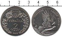 Изображение Мелочь Украина 2 гривны 1999 Медно-никель UNC Степной орел
