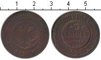 Изображение Монеты 1894 – 1917 Николай II 3 копейки 1901 Медь VF СПБ