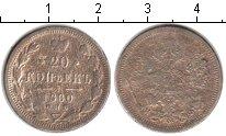 Изображение Монеты 1855 – 1881 Александр II 20 копеек 1880 Серебро VF СПБ НФ